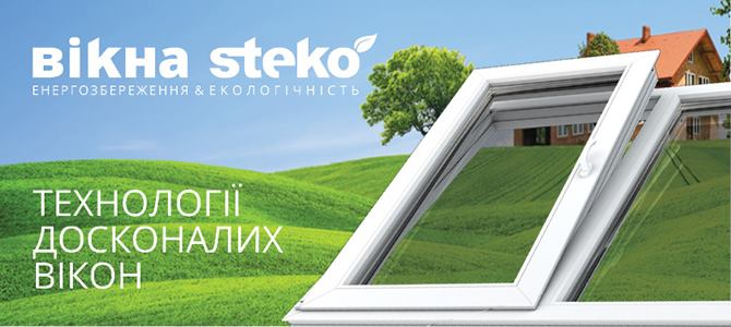 Підприємство європейського рівня в Україні – це реально? Поговоримо про компанію Вікна Steko