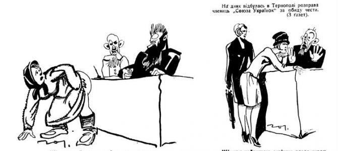Галицький гумор 1920-1930-х рр.