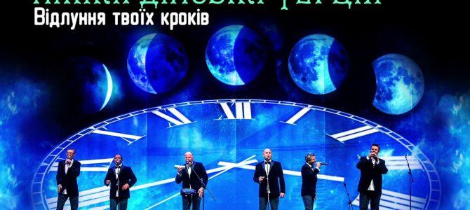 «Відлуння твоїх кроків»: Одна з найромантичніших пісень Володимира Івасюка у виконанні «Піккардійської Терції»
