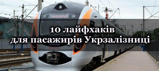 10 лайфхаків для пасажирів Укрзалізниці