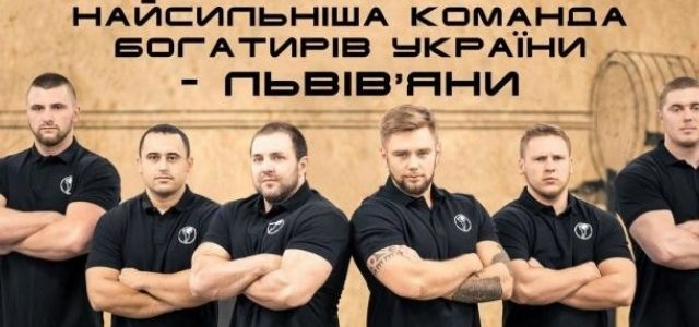 Львів'яни вибороли золото в Чемпіонаті України зі стронгмену