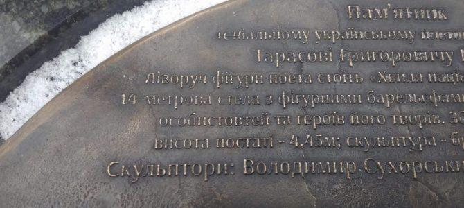 У центрі Львова на пам'ятній таблиці за 200 тисяч знайшли помилку в тексті (ФОТО)