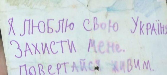 АТОвець зі Львова шукає дівчинку, чий зворушливий лист від неї став його оберегом на передовій