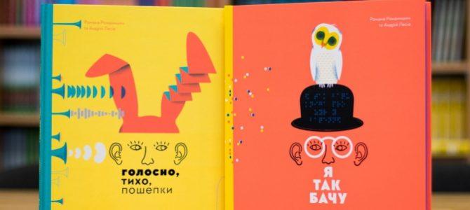 Дві книги львівського видавництва визнали найкращими у світі