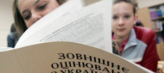Правильні відповіді на пробне ЗНО з української