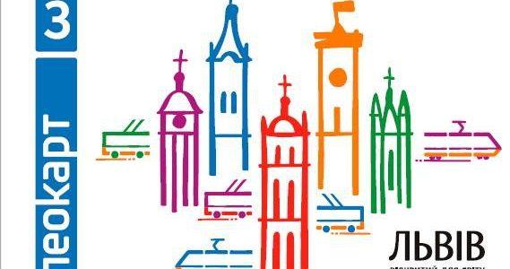 10 кроків до першого е-квитка у Львові: коли ж з'явиться «ЛеоКарт»?