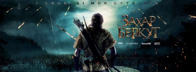 Стати зіркою: Львів'ян запрошують на кастинг до фільму «Захар Беркут»