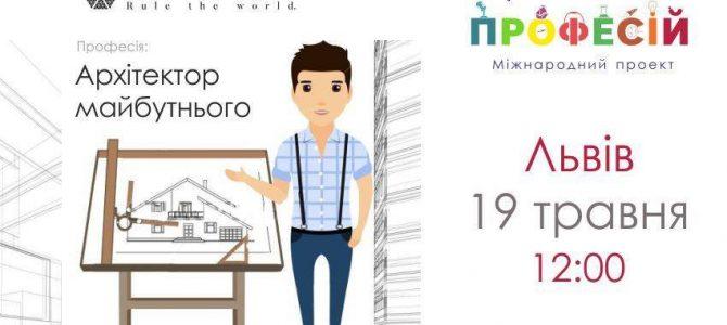 19 травня, Львів – Місто професій