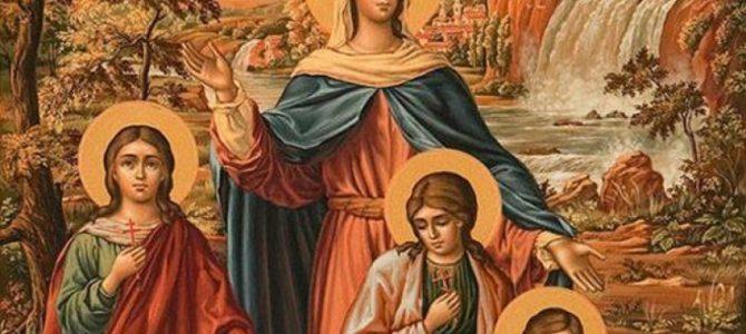30 вересня – день пам'яті Cвятих мучениць Віри, Надії, Любові та їх матері Софії