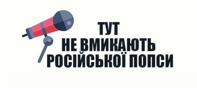 Мораторій: На Львівщині заборонили публічне використання російськомовного культурного продукту
