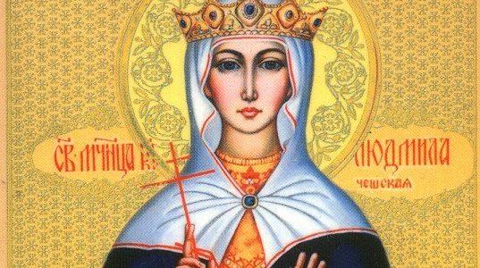 29 вересня – -День святої Людмили: таємниця імені, історія свята