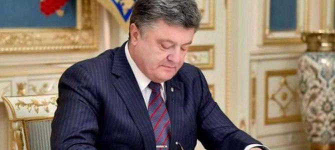 Порошенко підписав указ про припинення договору дружби між Україною та Росією