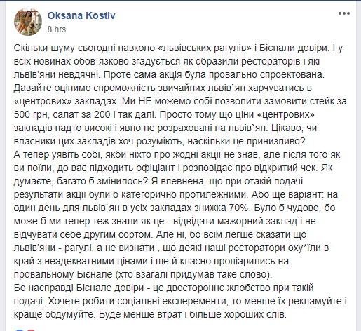 Бієнале довіри у Львові
