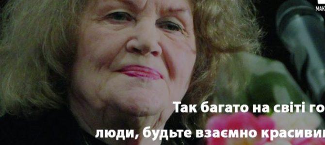 10 наших улюблених віршів геніальної Ліни Костенко