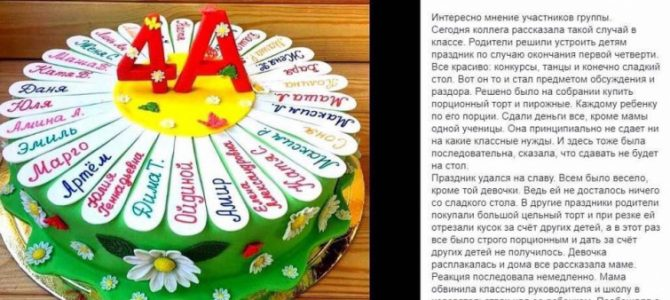 Торт розбрату: у школі дитині не дали солодощів, бо її мама не здала гроші