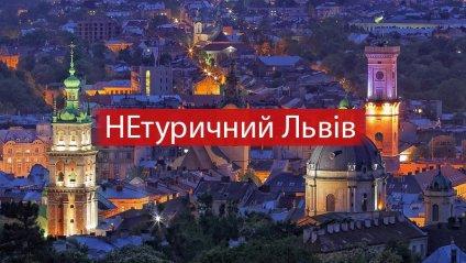 Гід по Львову: ТОП-10 маловідомих місць, які варто відвідати