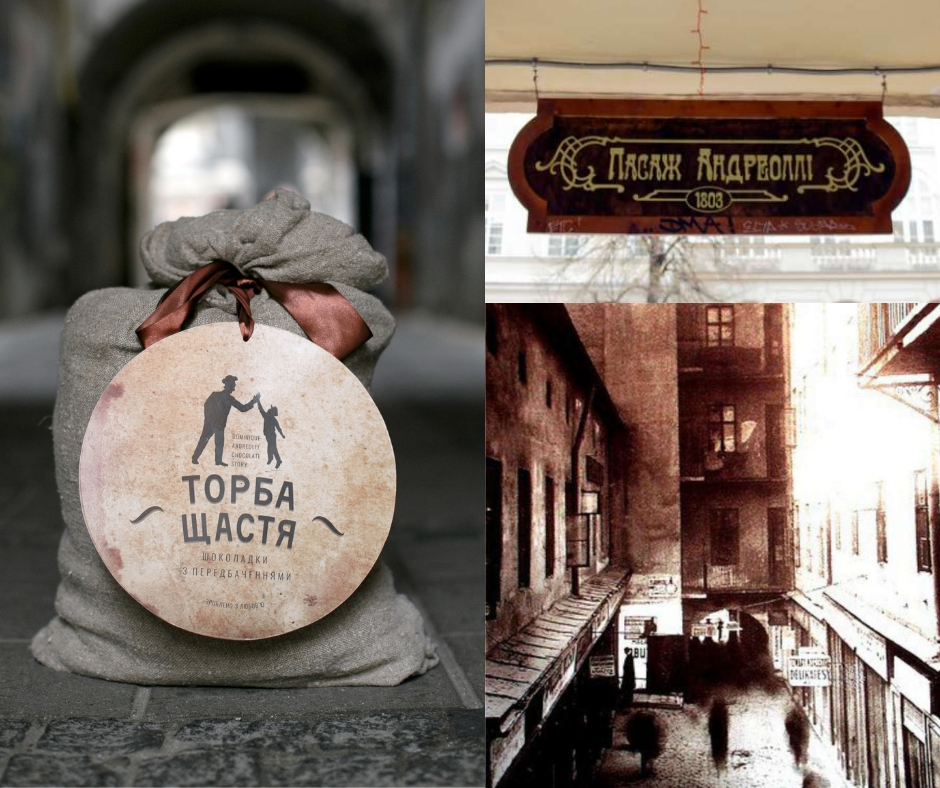 Пасаж Андреоллі – солодка історія Львова