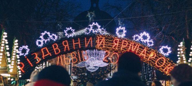 Сьогодні у Львові запрацює різдвяний ярмарок
