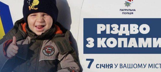 На Різдво львівські малюки зможуть покататися на поліцейському авто