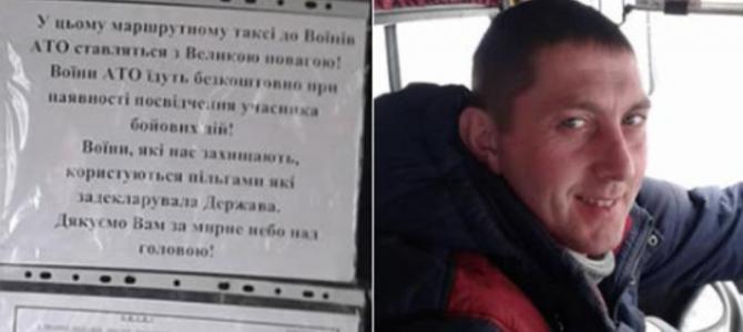 """""""У цьому маршрутному таксі до Воїнів АТО ставляться з повагою!"""""""