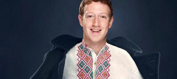 Марк Цукерберг має львівське коріння