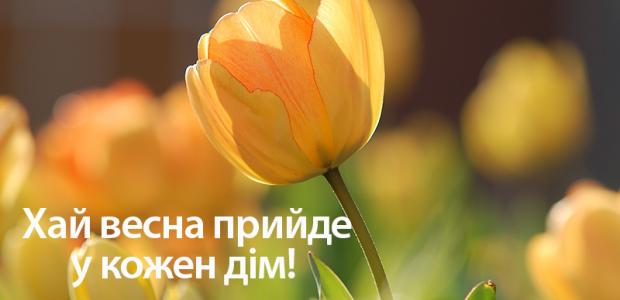 1 березня – свято весни: привітання, картинки, вірші