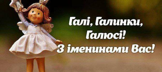 23 березня усі Галини святкують День янгола