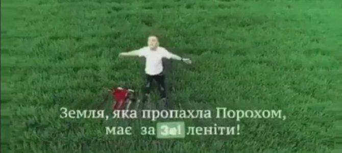 """""""Земля, яка пропахла Порохом, має заЗе!леніти!"""" – з'явилося нове передвиборче відео"""