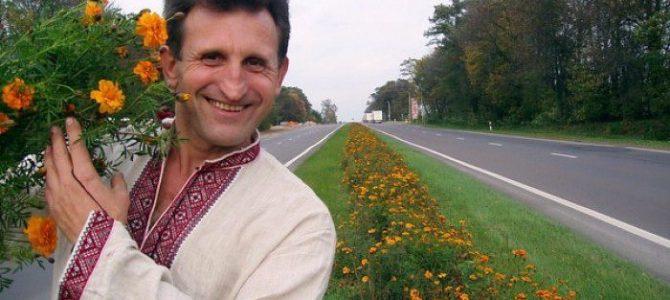 Українець за власні кошти засадив квітами 40 км узбіччя траси Луцьк-Львів