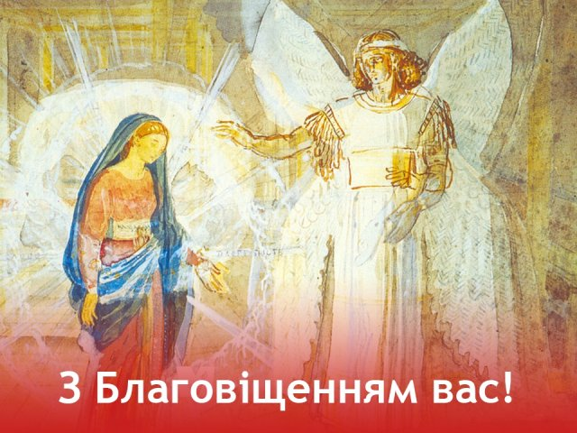 Привітання з Благовіщенням на українській мові - фото 238520