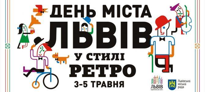 День Львова 2019 – де святкувати: повна програма заходів