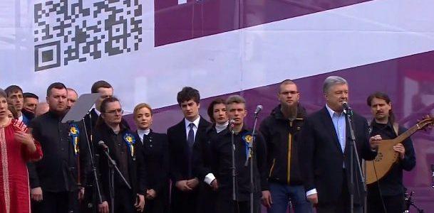 У компанії Роговцевої та Парубія: Порошенко прийшов на Майдан