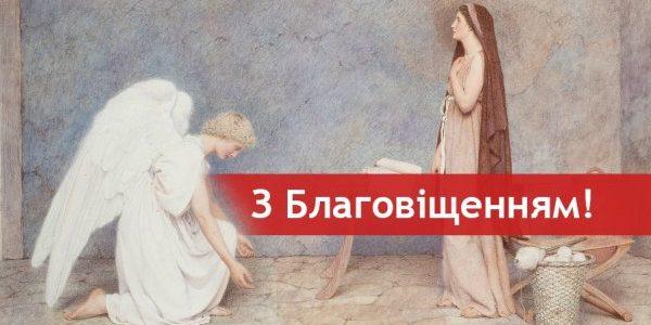 Привітання з Благовіщенням 2019: вірші, смс та проза українською