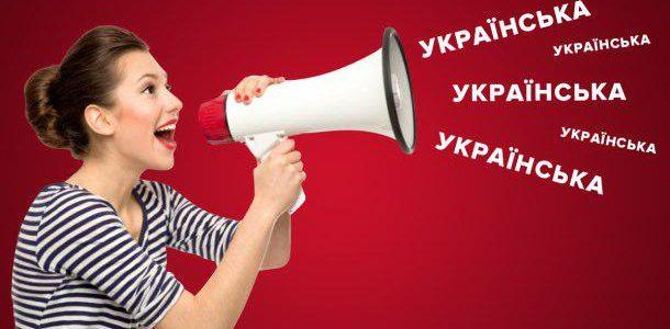Закон про державну мову: хто та де муситиме говорити українською (Інфографіка)