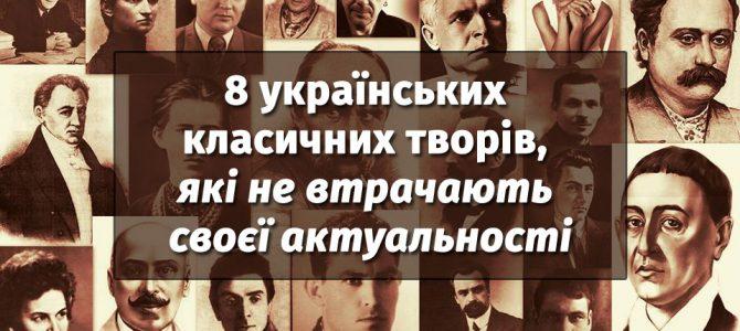 8 українських класичних творів, які не втрачають своєї актуальності