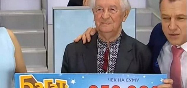 88-річний львів'янин виграв у лотерею 250 тисяч
