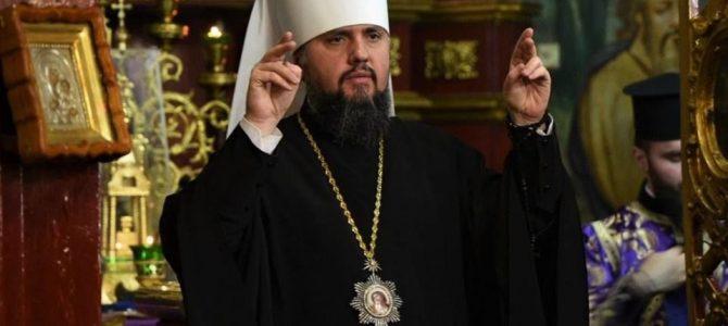 Епіфаній не виключає об'єднання з греко-католицькою церквою в майбутньому