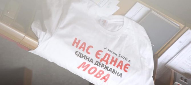 Закон про державну мову офіційно опубліковано