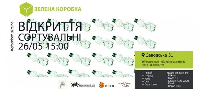 Сьогодні у Львові відкриють Сортувальню сміття: програма святкування