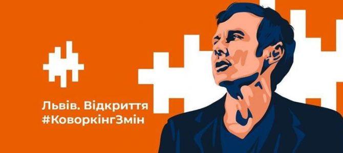 У Львові презентуватимуть новостворену партію Вакарчука