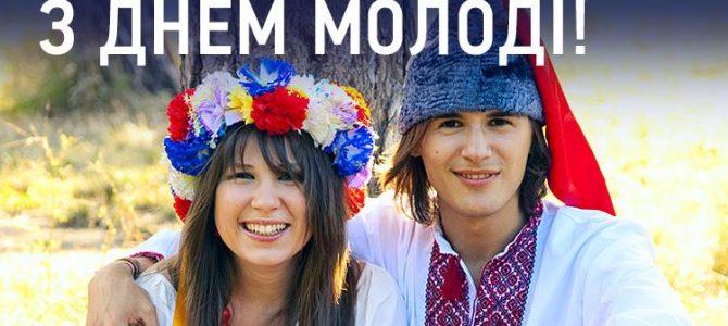 Привітання з Днем молоді 2019: прикольні смс, вірші і проза українською