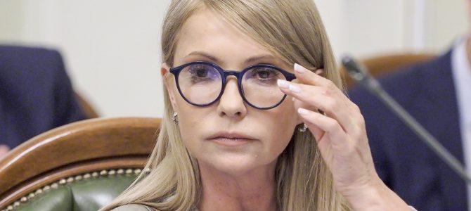 «Треба діяти!»: Тимошенко закликає Зеленського зв'язатися за 24 години з усіма європейськими лідерами