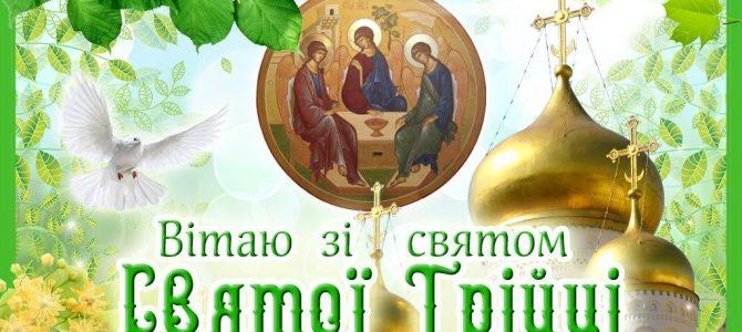 Сьогодні українці святкують День Святої Трійці: традиції та прикмети