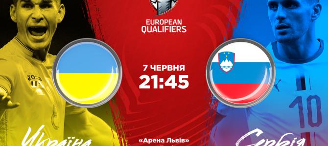 Четвертий гол у ворота Сербії: збірна України сьогодні в ударі!