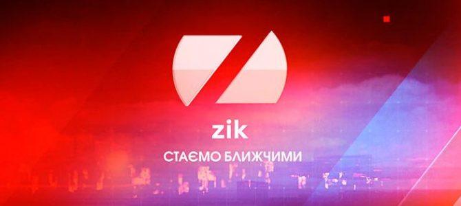 Зеленського закликають скликати РНБО через продаж телеканалу ZIK
