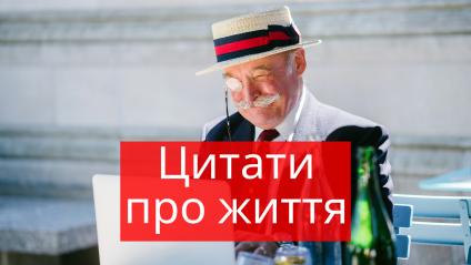 Цитати про життя: красиві вислови та прикольні фрази українською