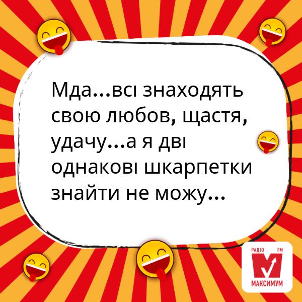 Цитати про життя: красиві вислови та прикольні фрази українською - фото 337545