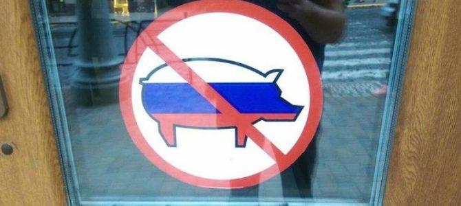 У Чернівцях заборонили російськомовним  заходити у піцерію