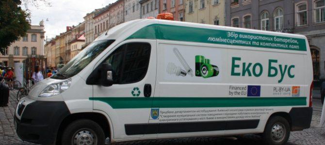 Куди здати використані лампи та батарейки у Львові. Графік стоянок екобуса