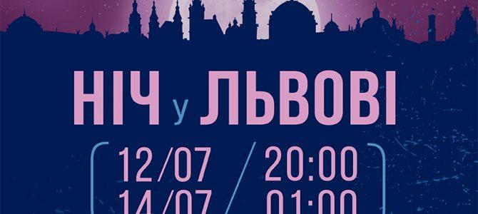 12 липня стартує «Ніч у Львові»: програма подій